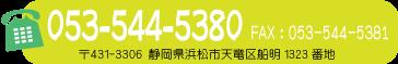 電話番号(053-544-5380)|FAX(053-544-5381)|住所(静岡県浜松市天竜区船明1323番地)