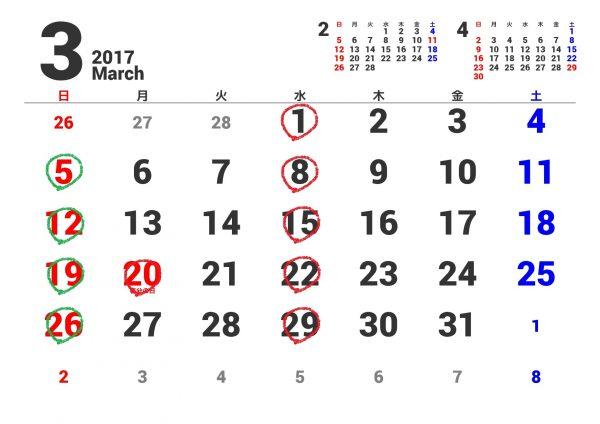 2017年3月休診日
